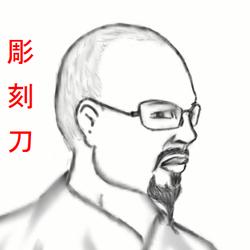 Profile picture of graver